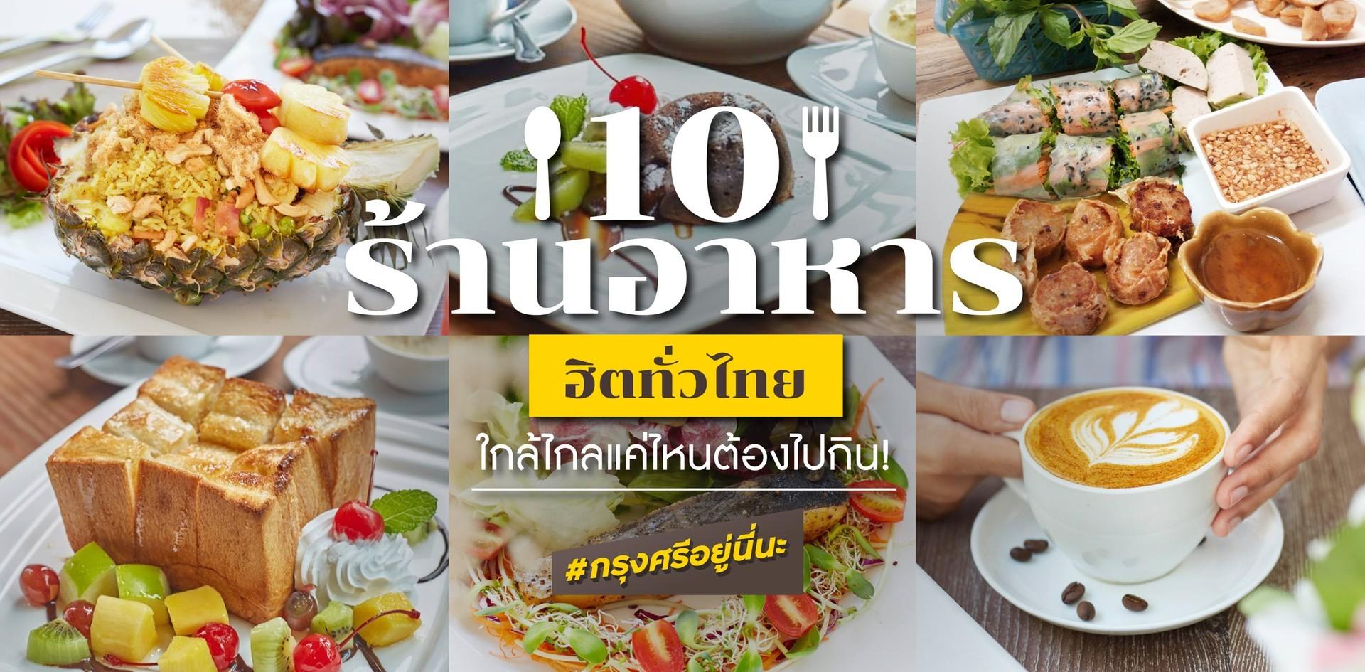 10 ร้านอาหารฮิตทั่วไทย ใกล้ไกลแค่ไหนต้องไปกิน!
