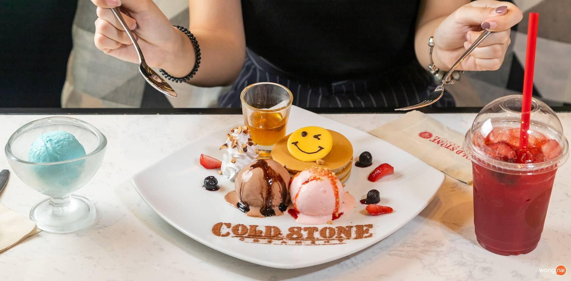 Cold Stone Creamery ศูนย์การค้าเซ็นทรัลพลาซา แกรนด์ พระราม 9