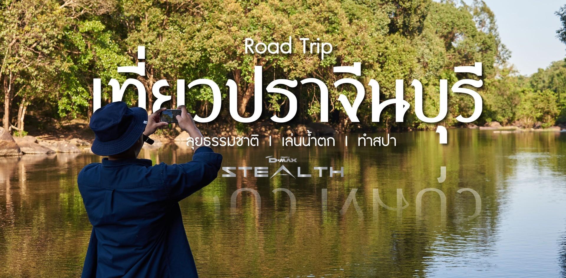 ลุยธรรมชาติ | เล่นน้ำตก | ทำสปา | 'Road Trip ลุยเที่ยวปราจีนบุรี'