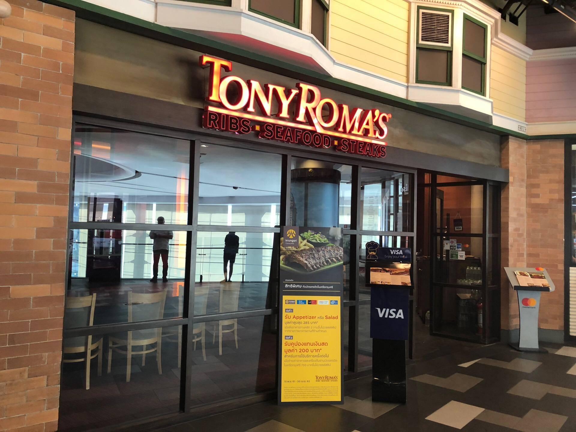Tony Roma's เทอร์มินอล 21