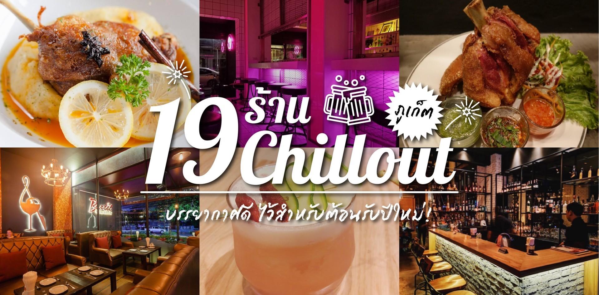 19 ร้าน Chillout บรรยากาศดี ภูเก็ต ไว้สำหรับต้อนรับปีใหม่!