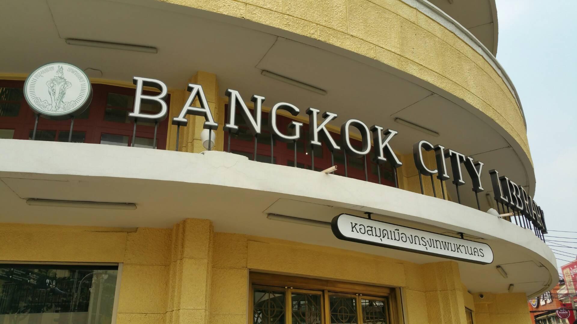 หอสมุดเมืองกรุงเทพมหานคร