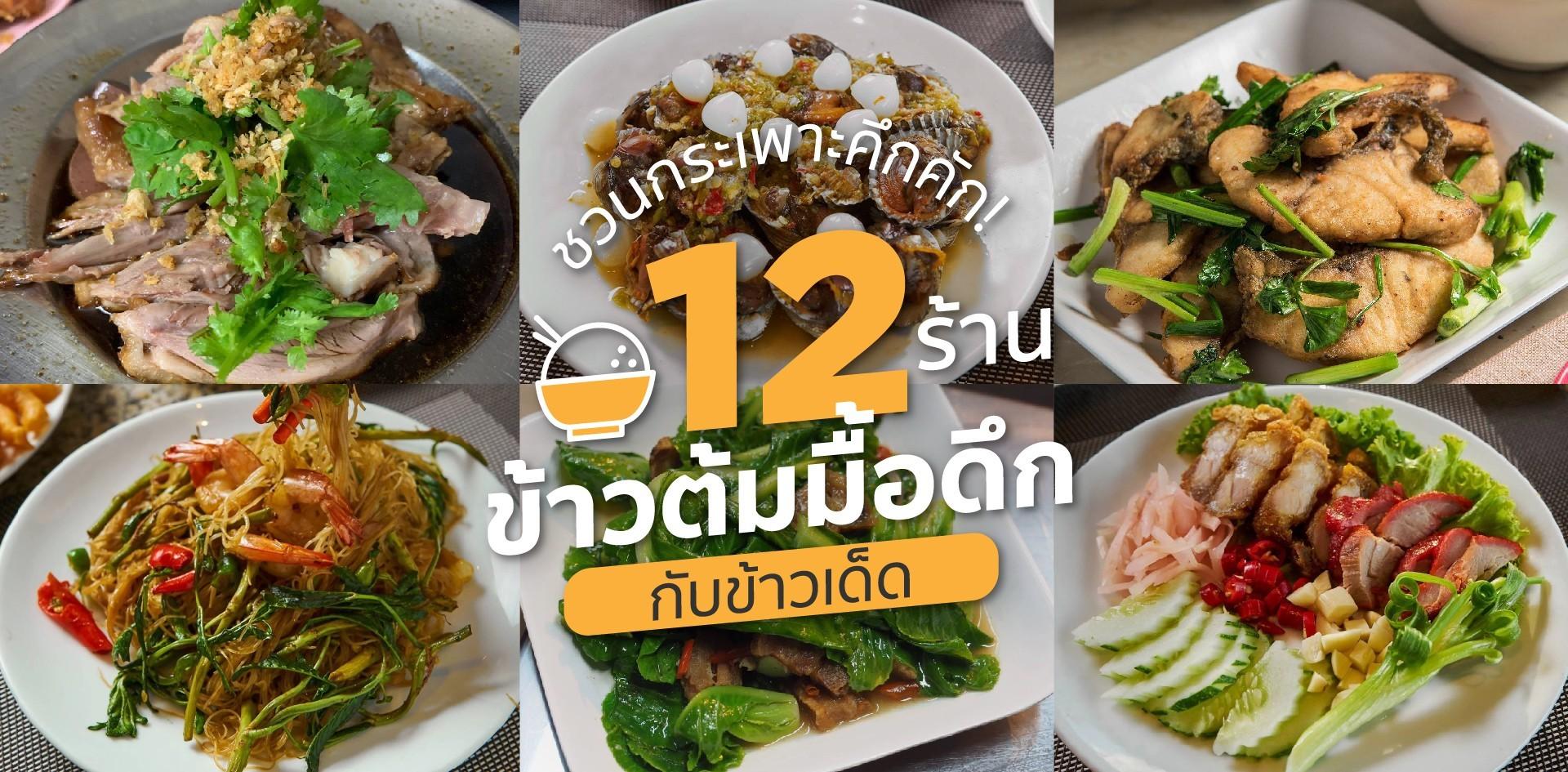 12 ร้านข้าวต้มมื้อดึก กับข้าวเด็ด ชวนกระเพาะคึกคัก!