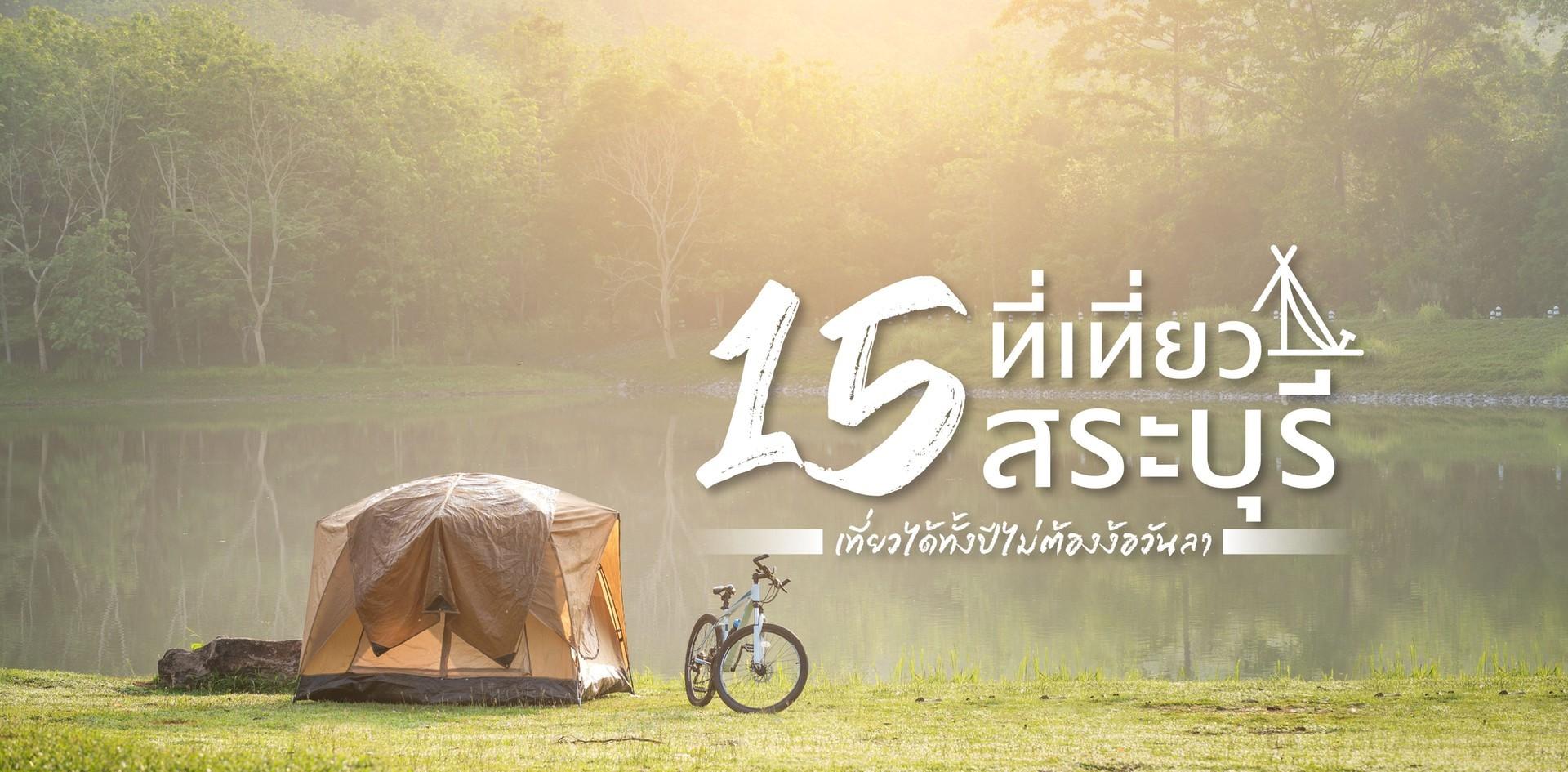 15 ที่เที่ยวสระบุรี เที่ยวได้ทั้งปีไม่ต้องง้อวันลา