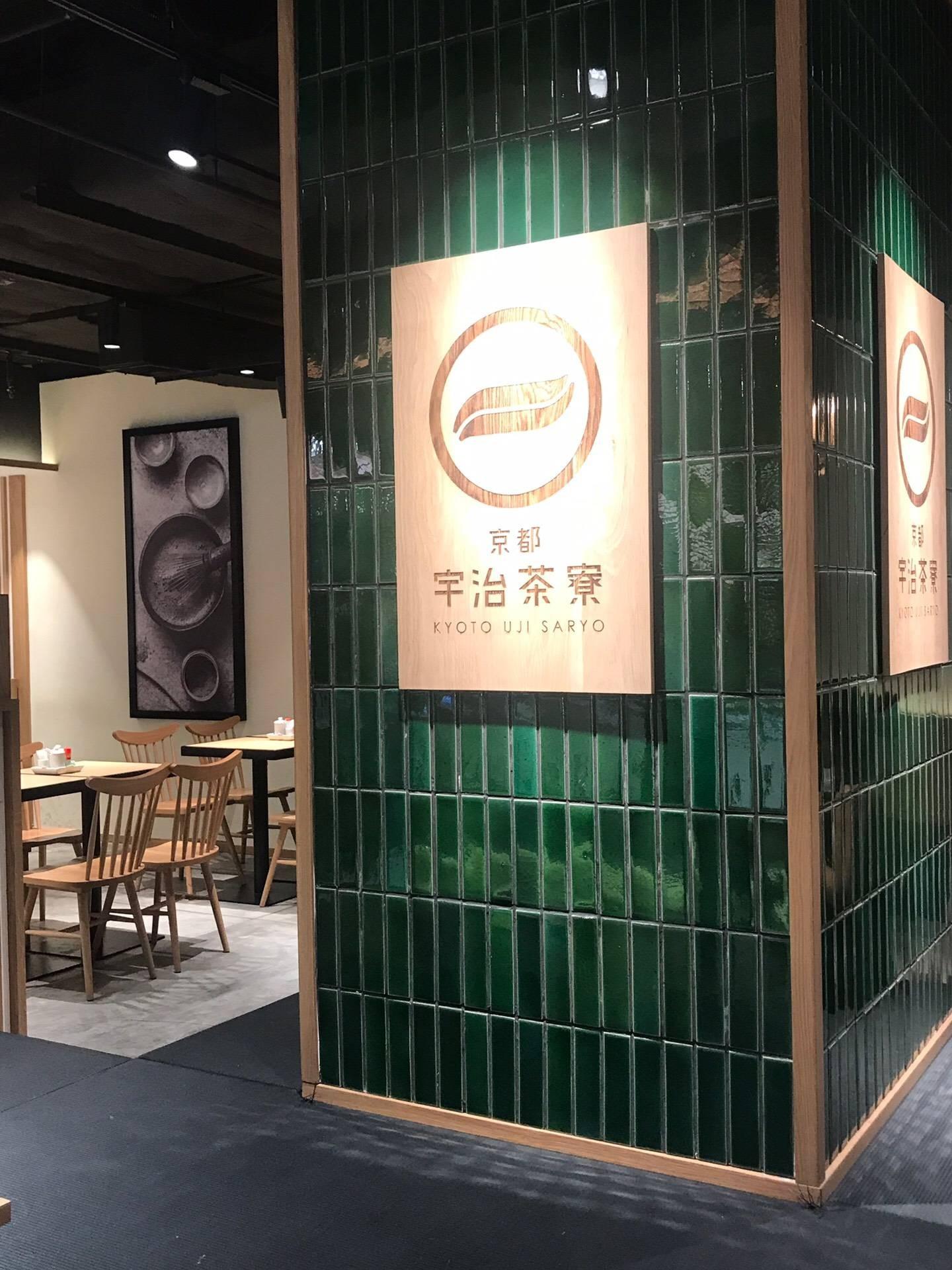 Kyoto Uji Saryo ICONSIAM