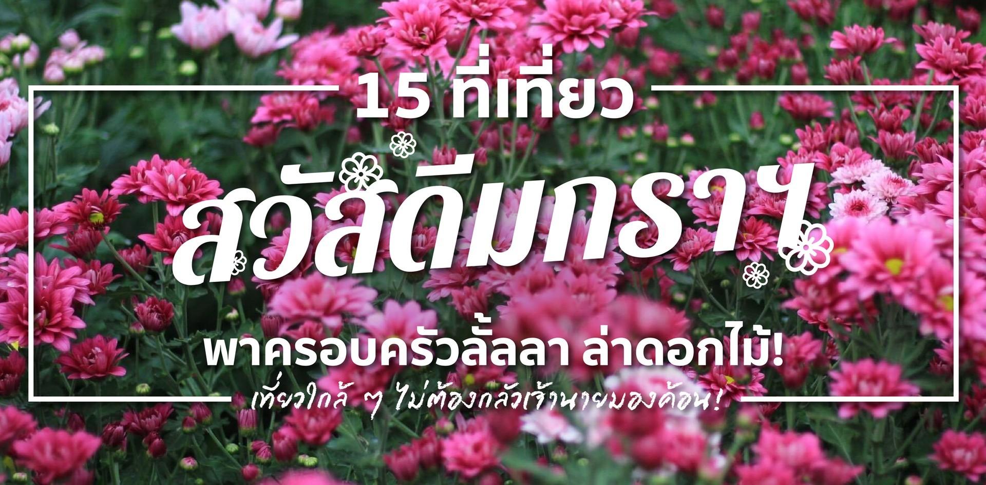15 ที่เที่ยวครอบครัว ตะลอนทัวร์ลั้ลลา ล่าดอกไม้.. หลังปีใหม่!
