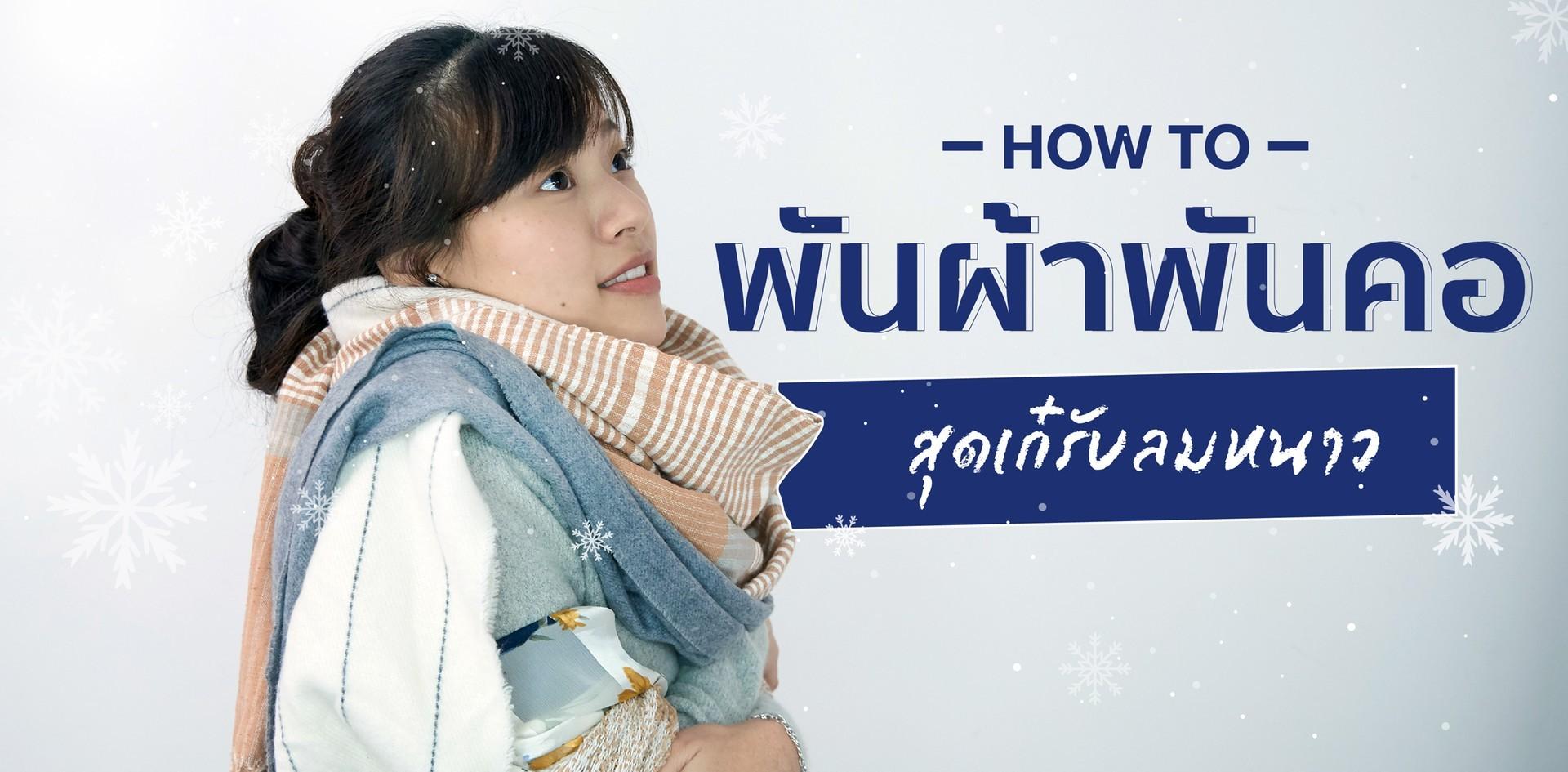 How-to วิธีพันผ้าพันคอสุดเก๋รับลมหนาว