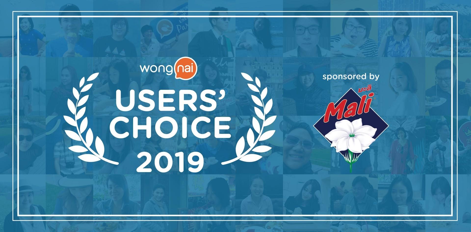 5 เหตุผลทำไม Wongnai Users' Choice 2019 ถึงเป็นรางวัลของคนไทย!