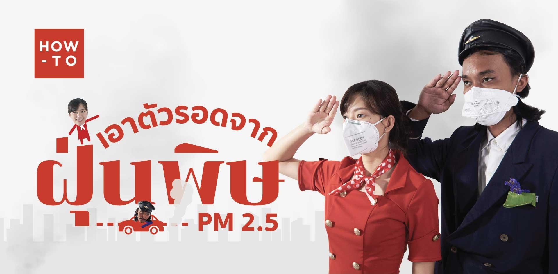 How-to วิธีป้องกันฝุ่น PM 2.5 เอาตัวรอดจากฝุ่นพิษในกรุงเทพ!