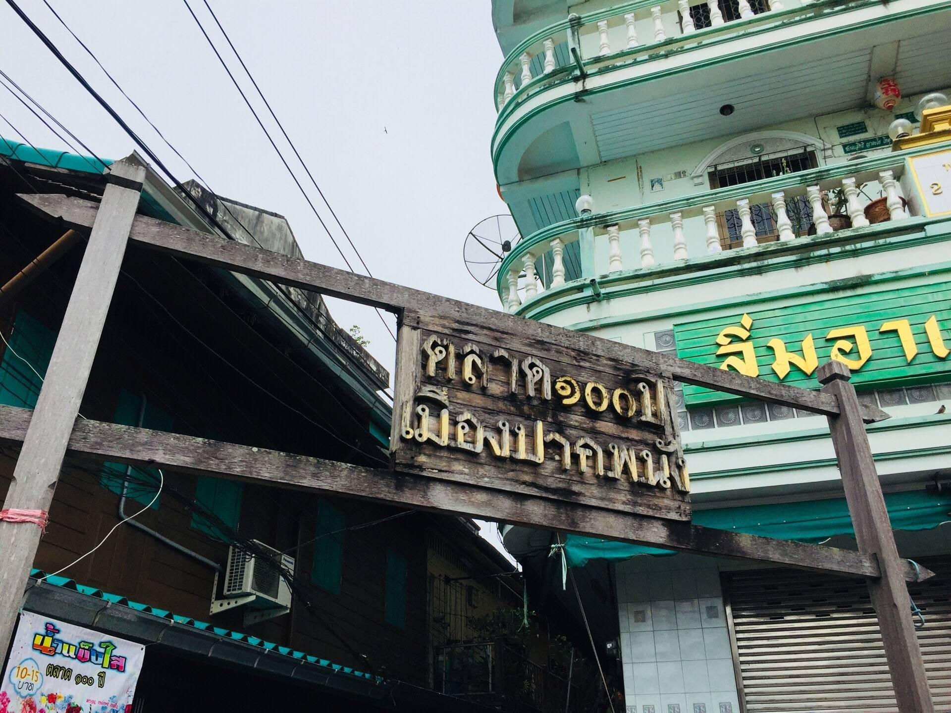 ตลาด 100 ปีเมืองปากพนัง