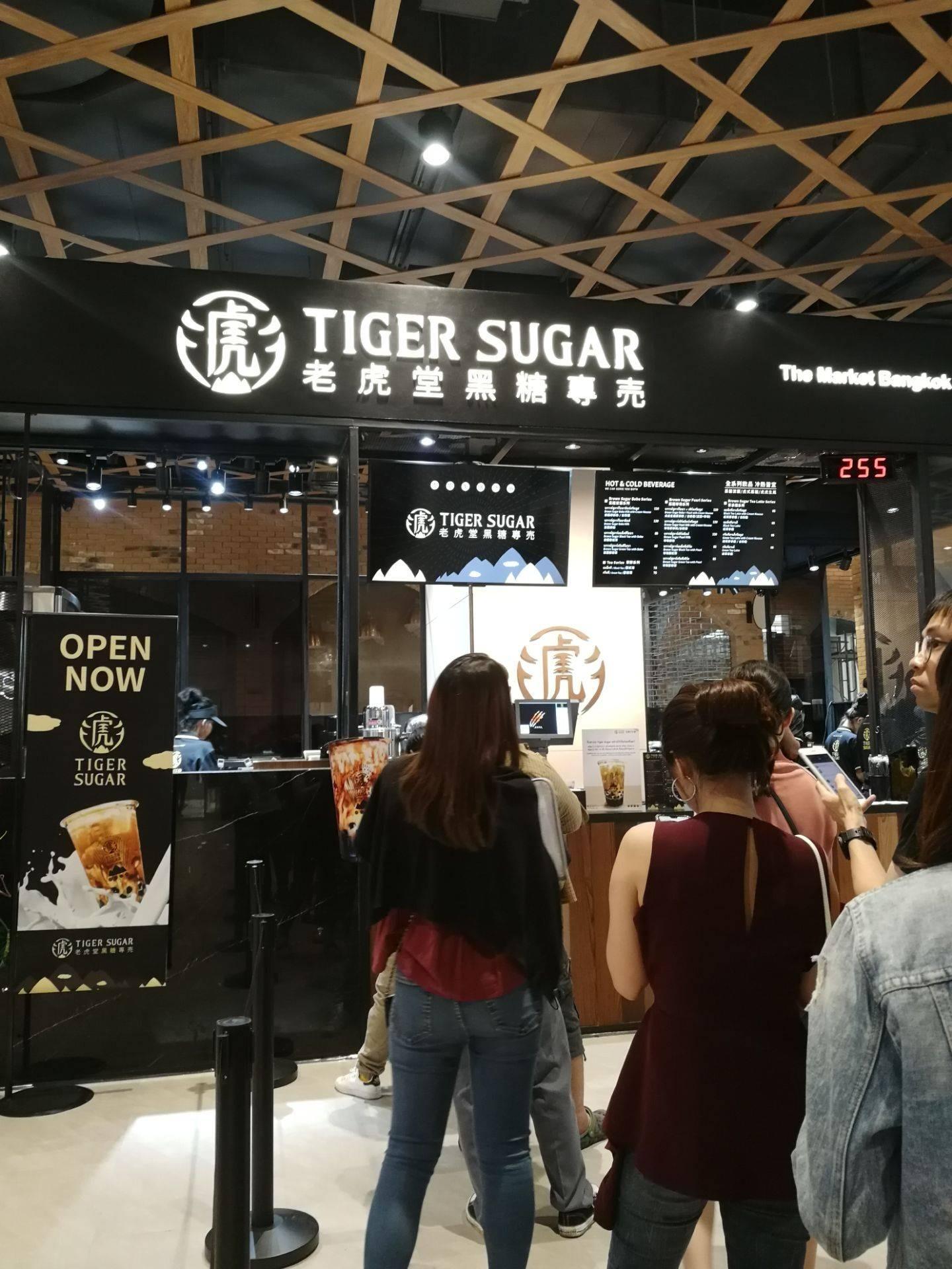 Tiger Sugar เดอะมาร์เก็ต