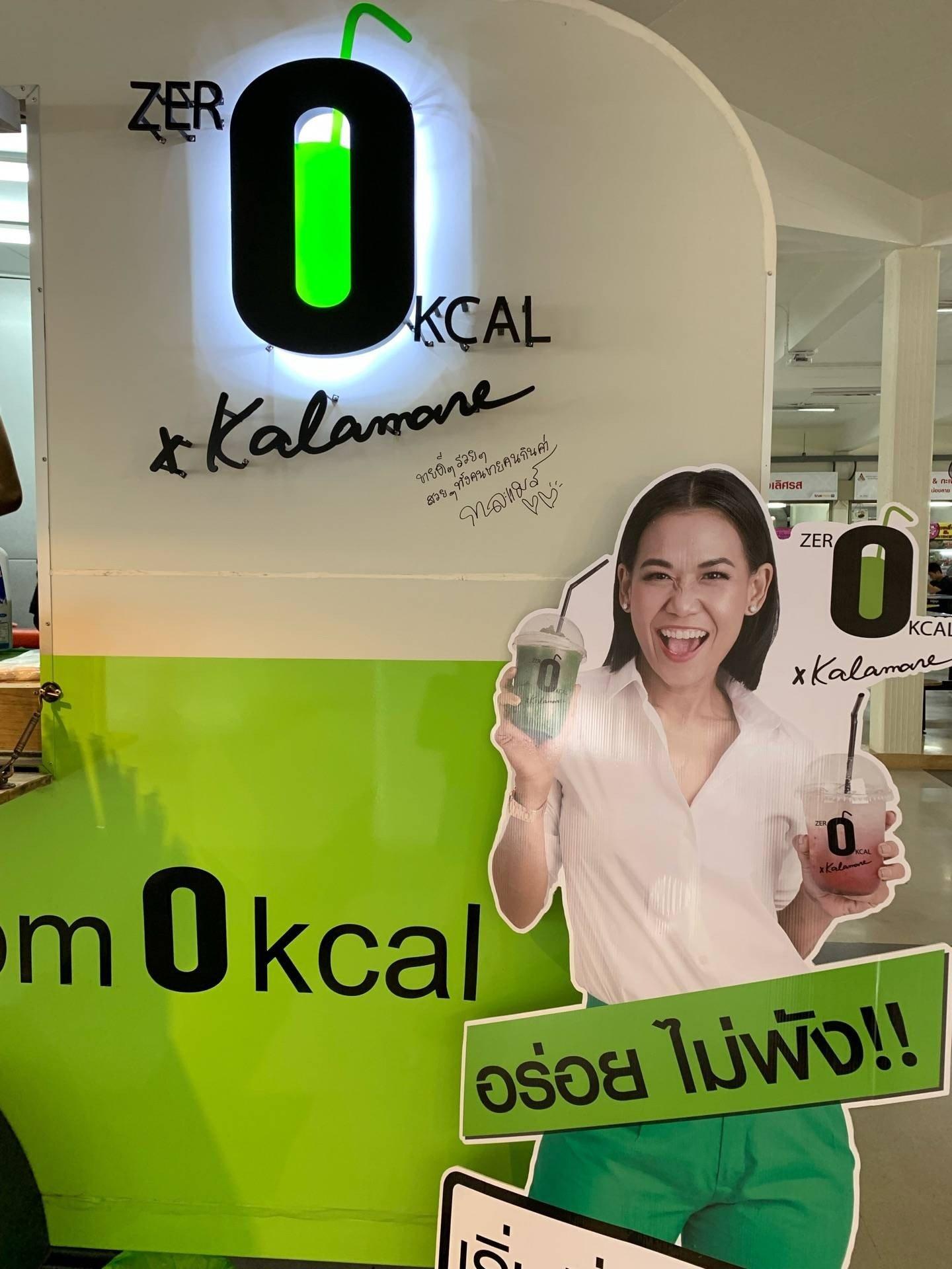 Zero kcal x kalamare มหาวิทยาลัยขอนแก่น