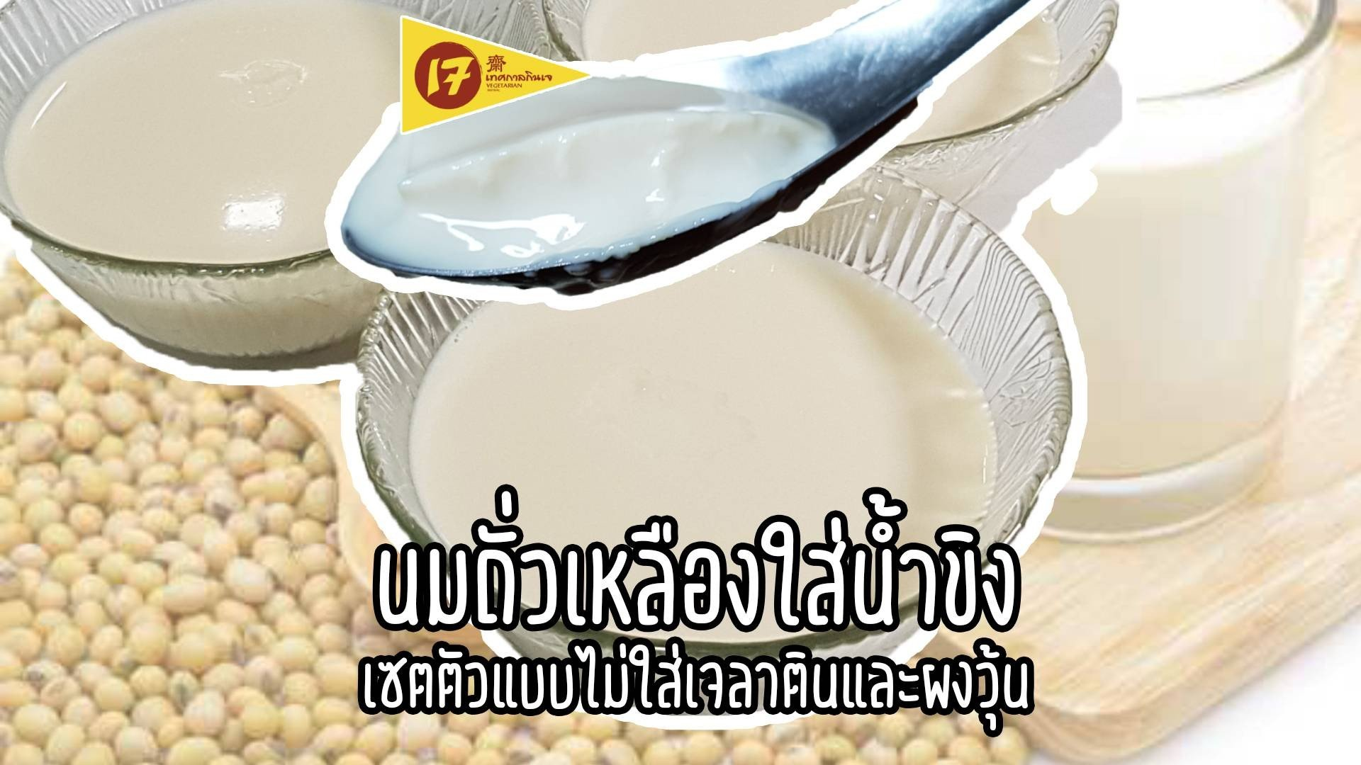 นมถั่วเหลืองใส่น้ำขิงหรือน้ำเต้าหู้ใส่น้ำขิง ไม่ง้อผงวุ้นและเจลาติน