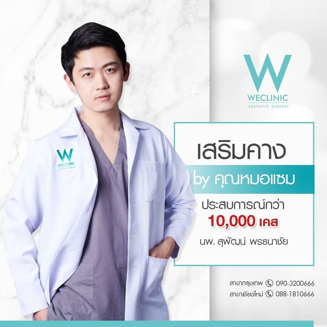 WE clinic by หมอแซม หมอดา