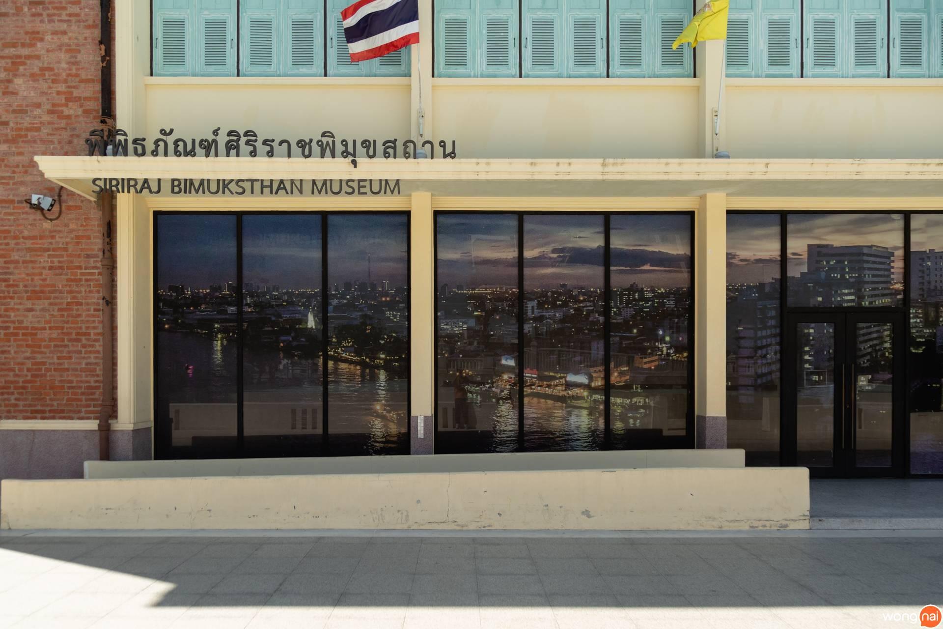 พิพิธภัณฑ์ศิริราชพิมุขสถาน