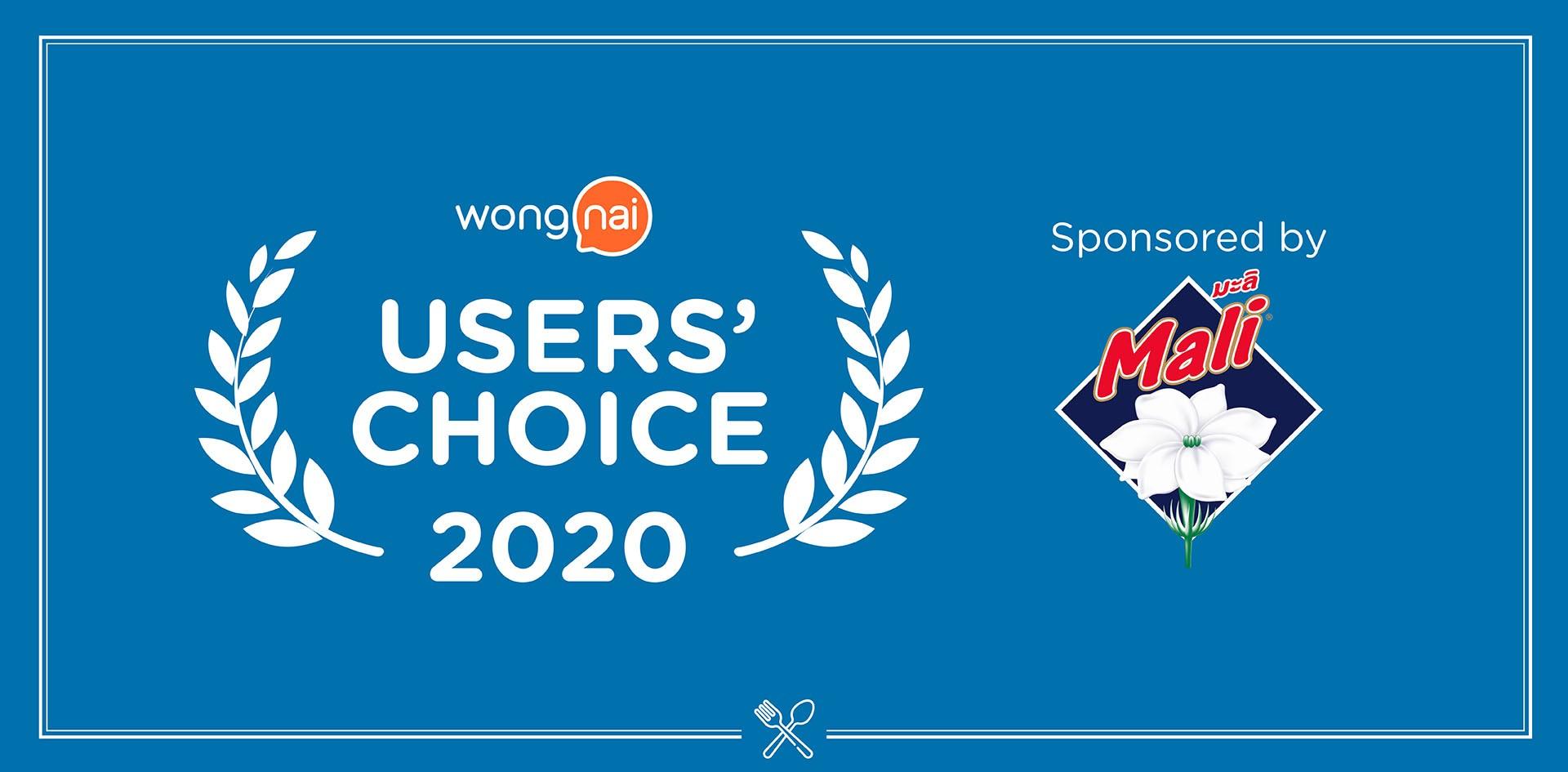 8 เรื่องต้องรู้ เกี่ยวกับ Wongnai Users' Choice 2020
