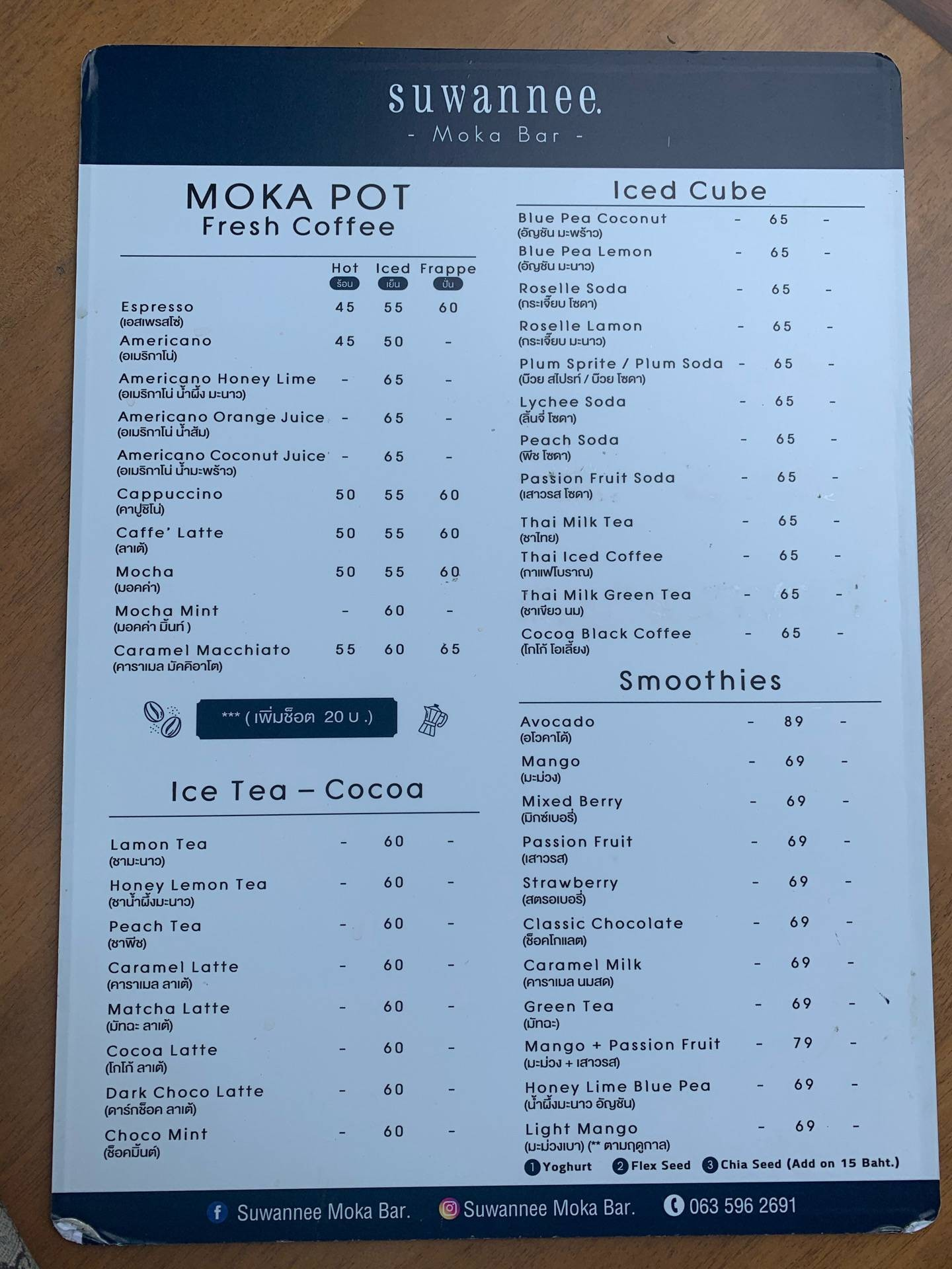 Suwannee Moka Bar