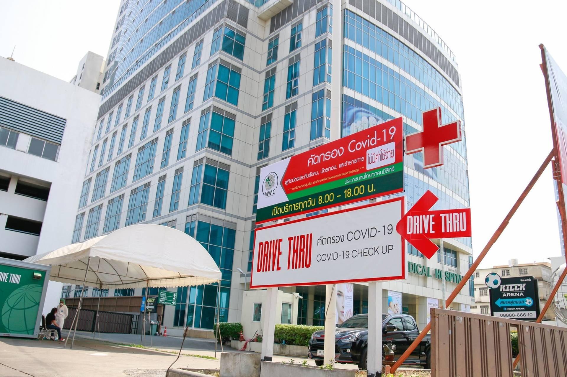 โรงพยาบาลเวิลด์เมดิคอล
