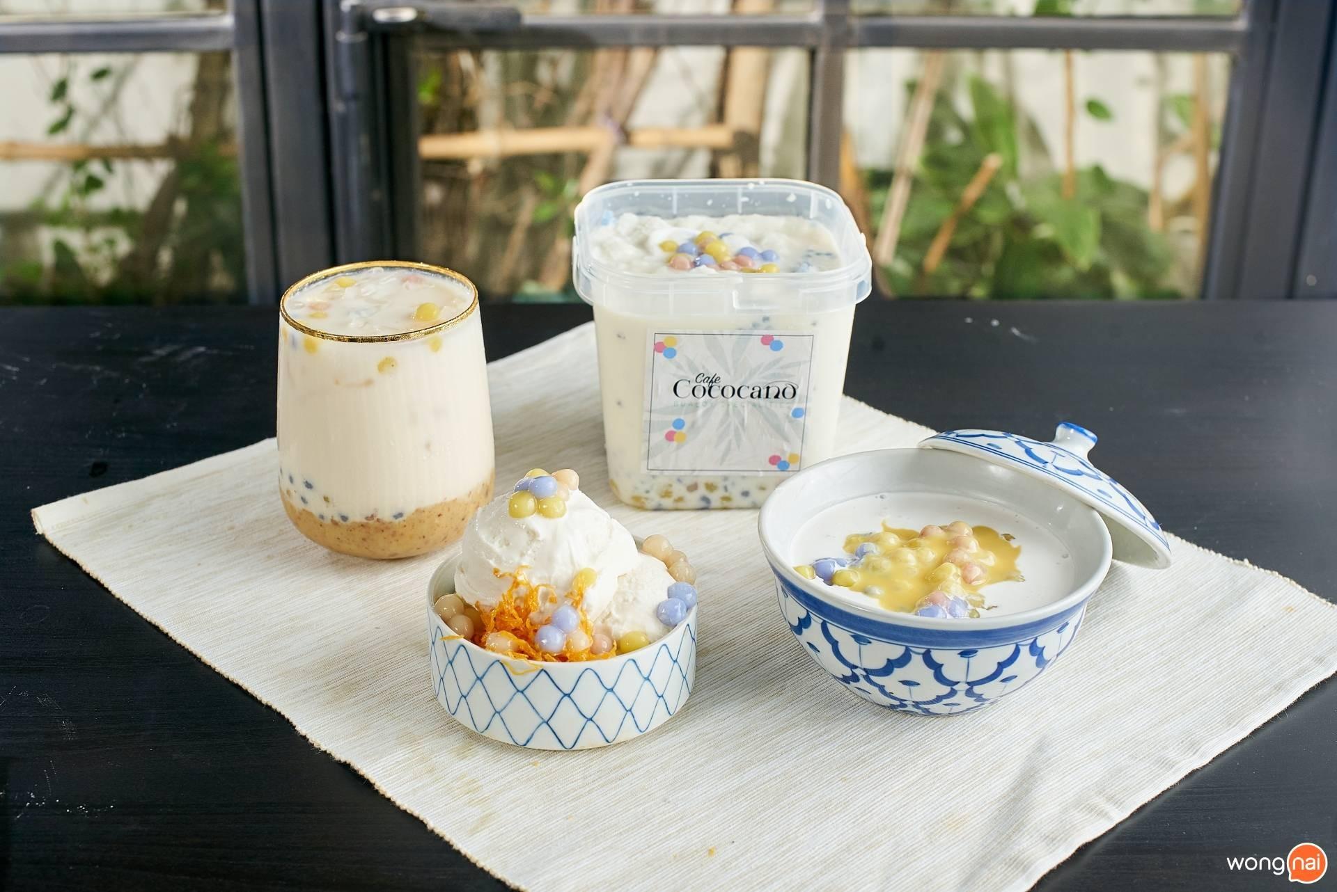 Cafe Cococano คาเฟ่เครื่องดื่มมะพร้าว ข้าวคลุกกะปิสูตรแม่ สูตรเด็ดกว่า 7 ปี และลาเต้มะพร้าวเจ้าแรกของไทย