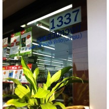 หน้าร้าน #1337