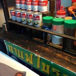 กาแฟโบราณ วัดพระธาตุดอยสุเทพ