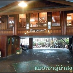ห้องอาหารเรือนไม้ทรงไทยประยุกต์ อยู่ใต้ถุนอาคารโรงแรม