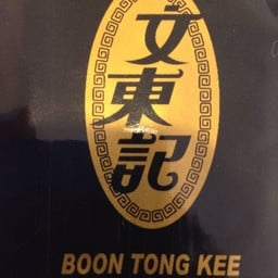 BOON TONG KEE Whampoa West