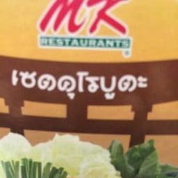 MK Restaurants เมกะ บางนา