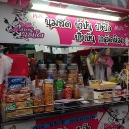 สถานี นมโต ตลาดเขมา