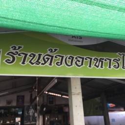 หน้าร้าน ด้วง อาหารไทย