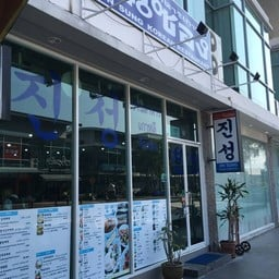 Jinsung Korean Restaurant