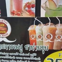 ชาท่านขุน The Sky Ayutthaya