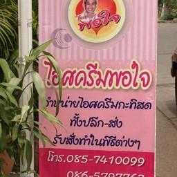 ร้านครัวไทย& ไอติมพอใจ