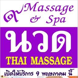 ๙ Massage and Spa by วณรีย์