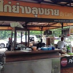 ไก่ย่างลุงชาย by Larn Ta Chu
