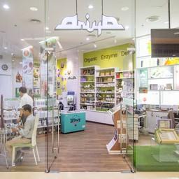 หน้าร้าน Ariya Organic Place
