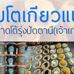 ขนมโตเกียว แบแม ตลาดโต้รุ่งปัตตานี (เจ้าเก่า)