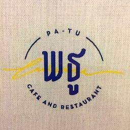 Pa-Tu Cafe & Restaurant หลักสี่