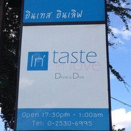 In'taste in love