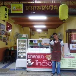 ร้านเล็กๆใกล้ตลาดเทศวิวัฒน์ ปัตตานี