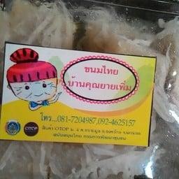 ขนมไทย บ้านคุณยายเพิ่ม