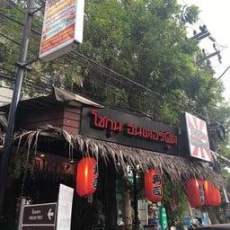หน้าร้าน โชกุนอินเตอร์ฟู๊ด