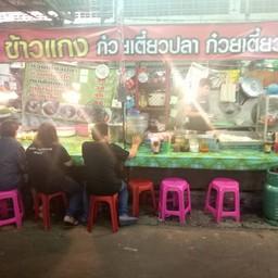 หน้าร้าน ร้านก๋วยเตี๋ยวปลา ตลาดเตาปูน