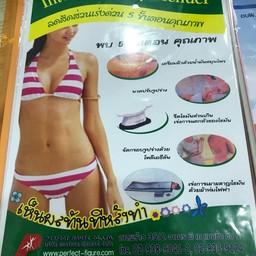 Perfect Figure Slimming and Spa ลาดพร้าว