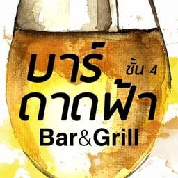 Bar&Grill บาร์ดาดฟ้า