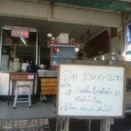 บรรยากาศ จุกไก่ไทย