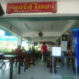 หน้าร้าน จุกไก่ไทย