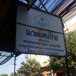 นวดแผนไทย หมอนวดตาบอด