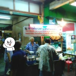 หน้าร้าน ข้าวต้มปลาเจ้าเก่า แปลงนามเยาวราช