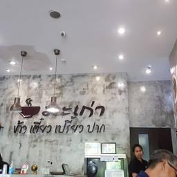 บรรยากาศ มะเก่า ข้าว เตี๋ยว เปรี้ยวปาก The Rest Area Prachachuen